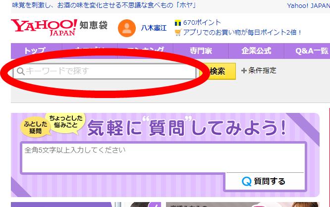 Yahoo知恵袋の使い方