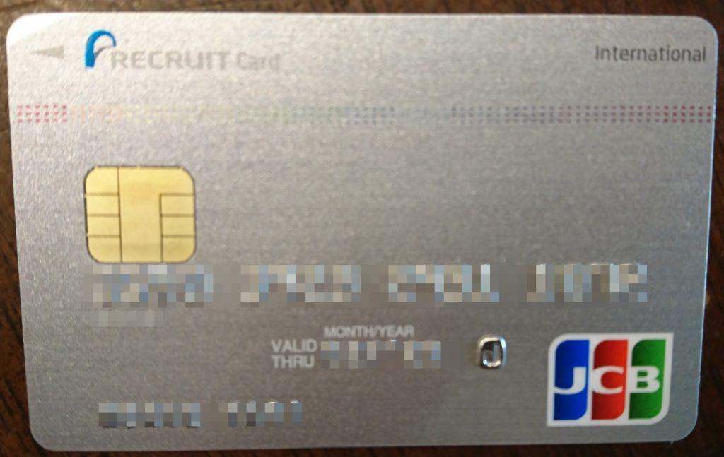 年会費無料で持つと便利なリクルートカード